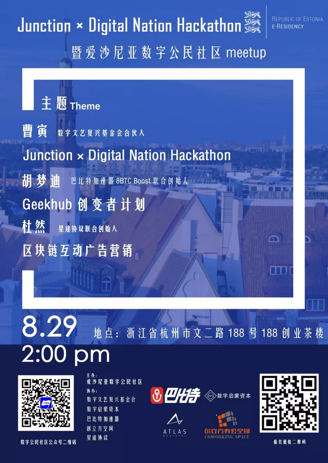 Junction × Digital Nation Hackathon (8.29-杭州)