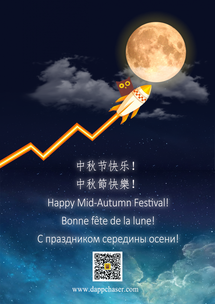 中秋节快乐 Happy Mid-Autumn Festival~