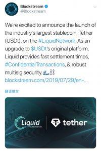 稳定币Tether(USDT)+BlockStream Liquid网络=?