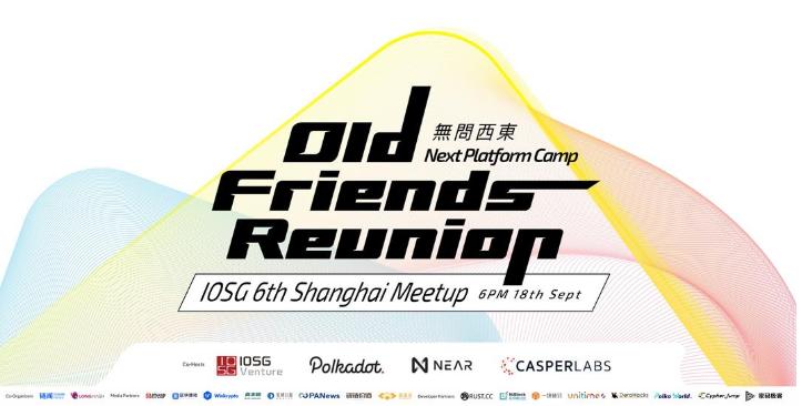 IOSG老友记上海Meetup(9.18-上海)