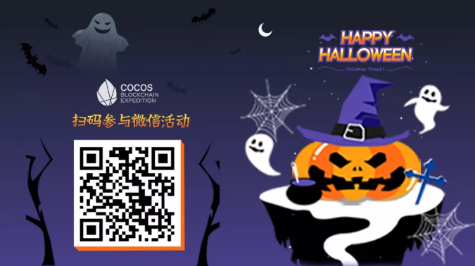 线上活动 | 万圣节狂欢 COCOS 三场糖果活动集合