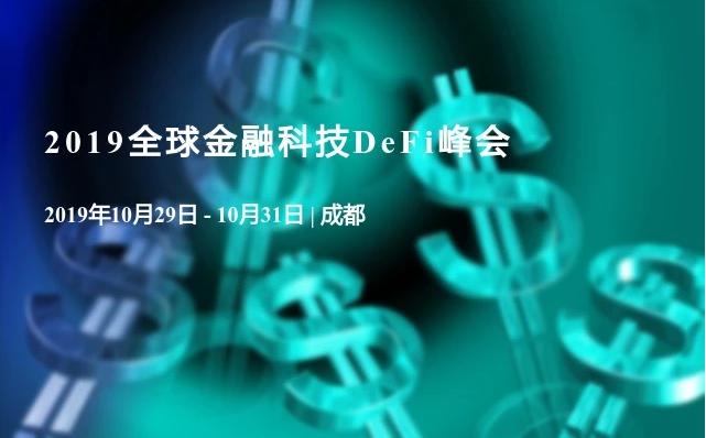 """019全球金融科技DeFi峰会(成都-1029-1031)"""""""