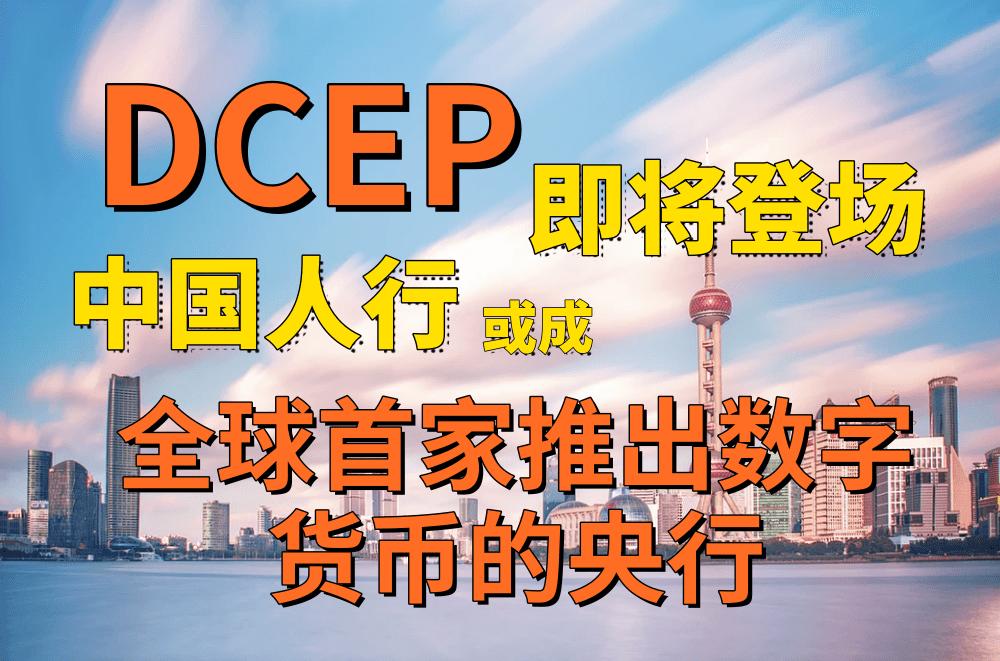 DCEP即将登场,中国人行或成全球首家推出数字货币的央行