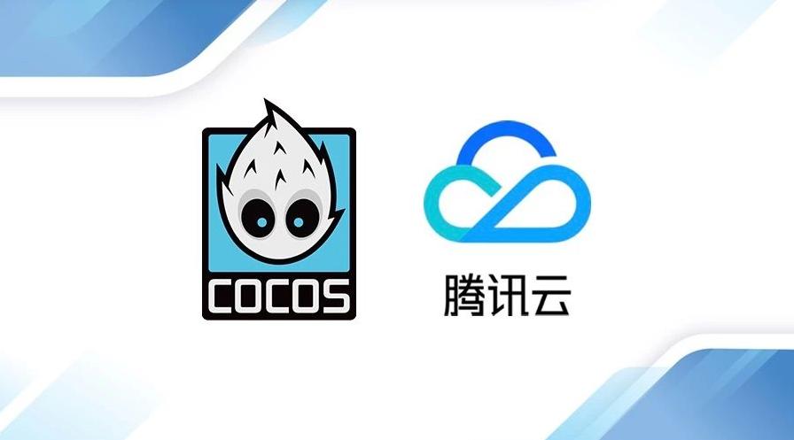 资讯 | Cocos 与腾讯云宣布战略合作,把游戏开发门槛降到极致