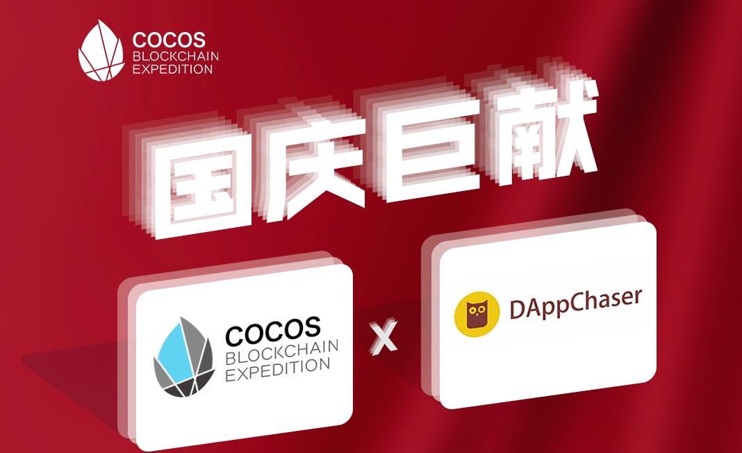 Cocos-BCX国庆活动