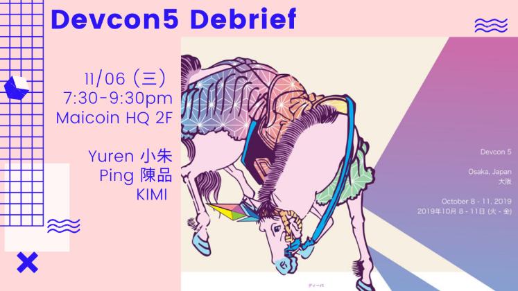 日本大阪 Devcon5 Debrief(台北-1104)