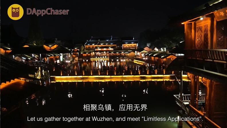 当中国最懂区块链的一群人来到乌镇…… | DC Vision
