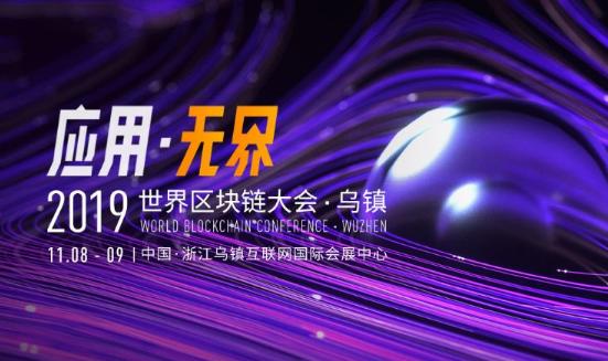 第二届世界区块链大会即将在乌镇召开,设立Cocos-BCX 区块链游戏专场
