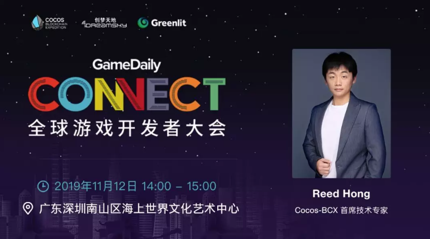 Cocos-BCX首席技术专家Reed Hong受邀出席GameDaily Connect全球游戏开发者大会
