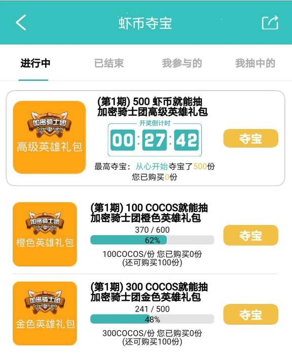 CocosBCX生态合伙人DAPPX上线COCOS钱包功能,五重好礼大放送