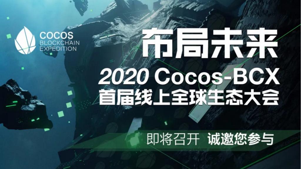 布局未来:2020Cocos-BCX首届线上全球生态大会即将召开