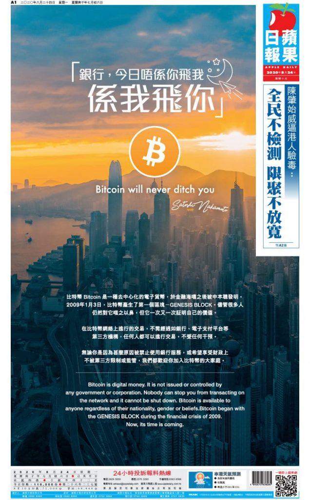 比特币上香港苹果日报A1头版:银行,今日唔系你飞我,系我飞你