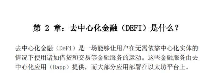 CoinGecko发布首版DeFi中文指南,由Unitimes翻译