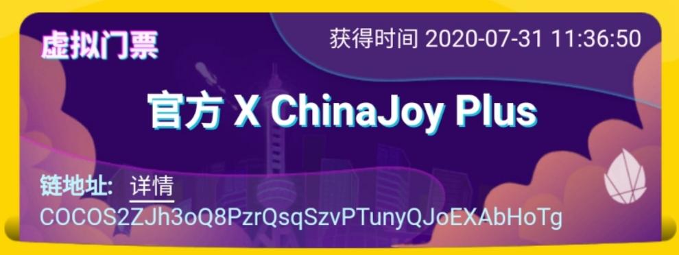本届ChinaJoy云展区块链门票将正式转移,归属用户,永久收藏