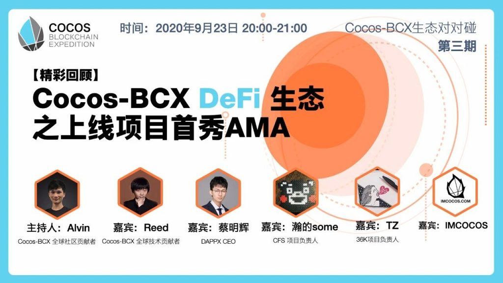 Cocos-BCX DeFi 生态之上线项目首秀AMA
