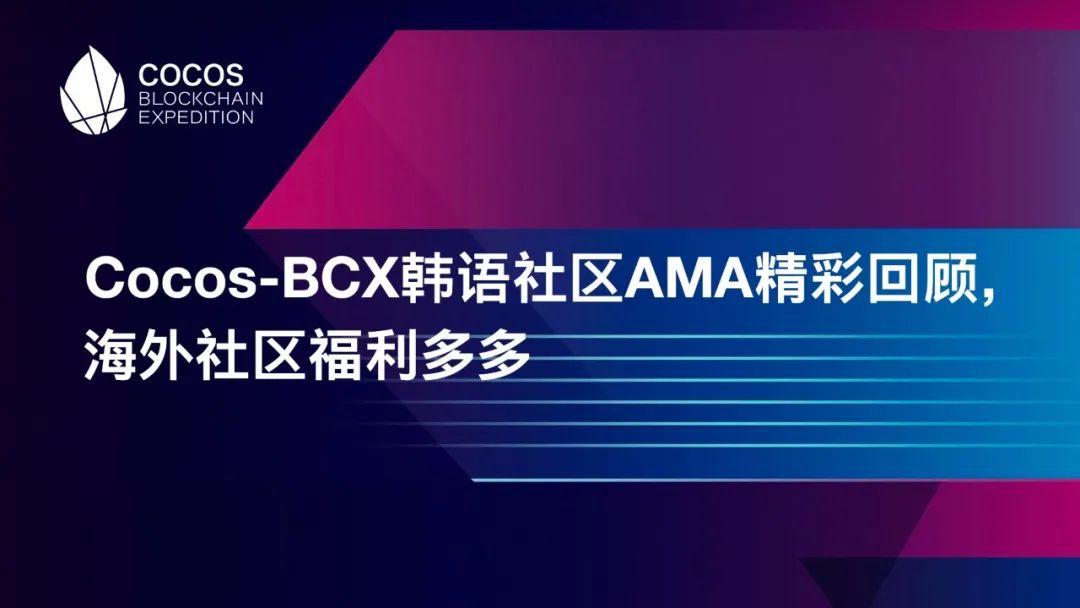 Cocos-BCX韩语社区AMA精彩回顾,海外社区福利多多