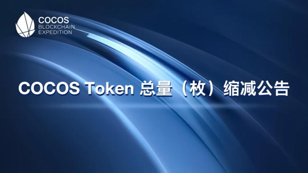 重要通知:COCOS Token 总量(枚)缩减公告