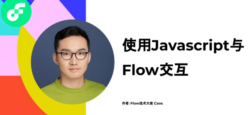 使用Javascript与Flow交互