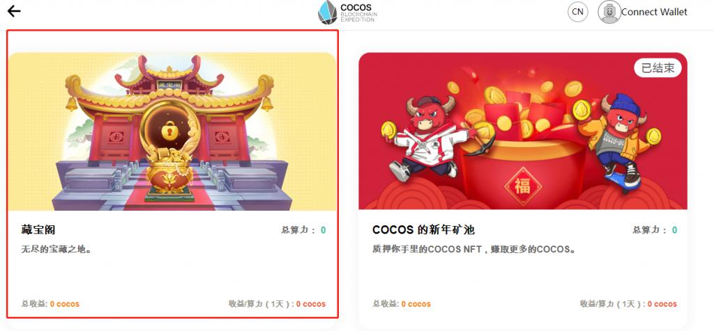Cocos-BCX NFT 挖矿2.0正式开始,共享总矿池50,000COCOS