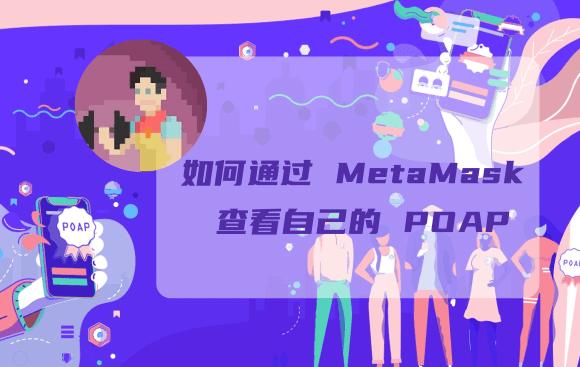 POAP 指南:如何通过 MetaMask 查看自己的 POAP