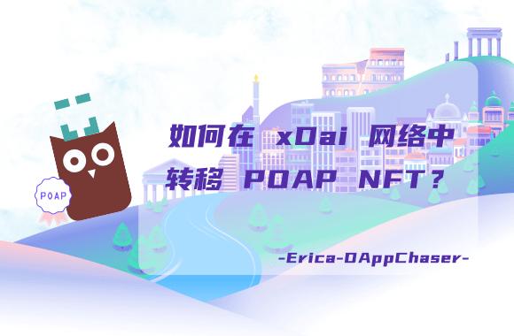 xDai 指南:如何在 xDai 网络中转移 POAP NFT?